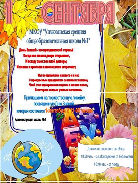 Приглашение на линейку 1 сентября в картинках
